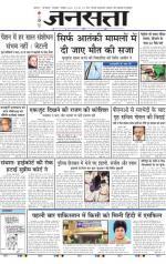 Jansatta, Hindi, 01/09/2015 - Read on ipad, iphone, smart phone and tablets.