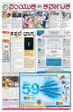 september  1, 2015, Hubli - Read on ipad, iphone, smart phone and tablets.