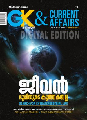 GK & Current Affairs 2015 September