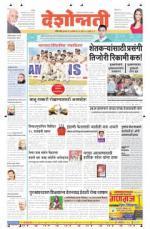 2nd Sep Jalgaon - Read on ipad, iphone, smart phone and tablets.