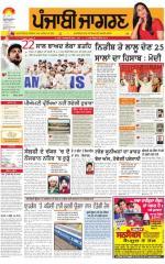 Amritsar : Punjabi jagran News : 2nd September 2015 - Read on ipad, iphone, smart phone and tablets.