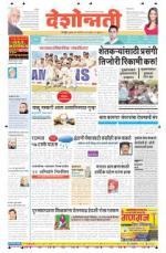 2nd Sep Nagpur - Read on ipad, iphone, smart phone and tablets.