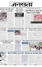Jansatta, Hindi, 02/09/2015 - Read on ipad, iphone, smart phone and tablets.