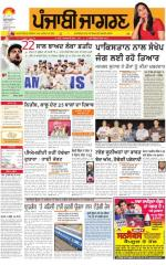 Ludhiana Dehat : Punjabi jagran News : 2nd September 2015 - Read on ipad, iphone, smart phone and tablets.