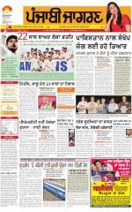 Jalandhar Dehat : Punjabi jagran News : 2nd September 2015 - Read on ipad, iphone, smart phone and tablets.