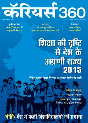 Careers360 September 2015 Hindi - Read on ipad, iphone, smart phone and tablets.