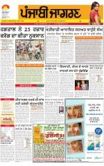 Amritsar   : Punjabi jagran News : 3rd September 2015 - Read on ipad, iphone, smart phone and tablets.