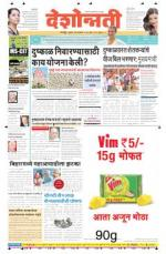 4th Sep Nagpur - Read on ipad, iphone, smart phone and tablets.