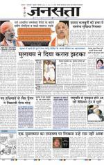 Jansatta, Hindi, 04/09/2015 - Read on ipad, iphone, smart phone and tablets.