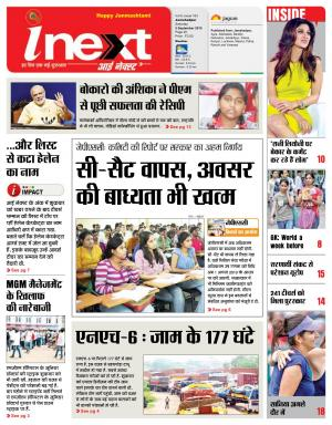Jamshedpur Hindi ePaper, Jamshedpur Hindi Newspaper - InextLive - Read on ipad, iphone, smart phone and tablets.