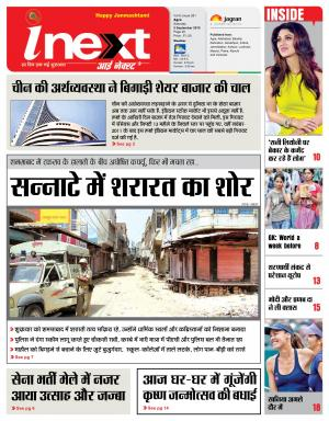 Agra Hindi ePaper, Agra Hindi Newspaper – InextLive - Read on ipad, iphone, smart phone and tablets.