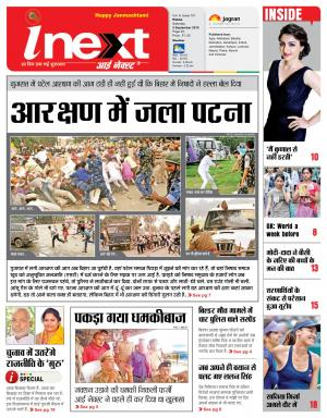 Patna Hindi ePaper, Patna Hindi Newspaper - InextLive - Read on ipad, iphone, smart phone and tablets.