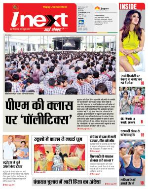 Meerut Hindi ePaper, Meerut Hindi Newspaper - InextLive - Read on ipad, iphone, smart phone and tablets.