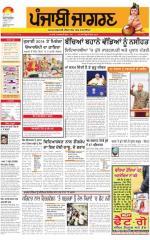 Jalandhar Dehat : Punjabi jagran News : 5th September 2015 - Read on ipad, iphone, smart phone and tablets.