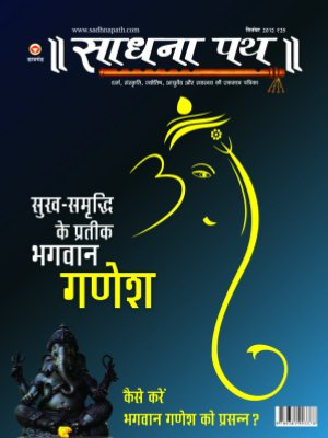 Lord Ganesh Special Issue September 2012 - Read on ipad, iphone, smart phone and tablets.