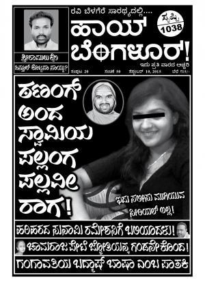 Hi Bangalore