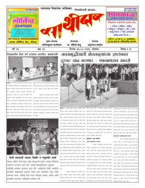 Weekly Sathidar - Read on ipad, iphone, smart phone and tablets.