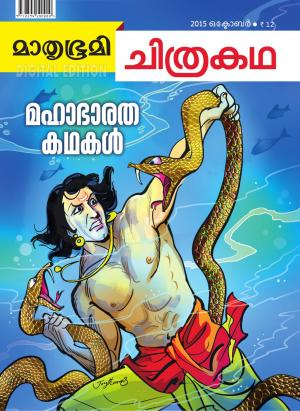 Mathrubhumi Chithrakatha - 2015 October