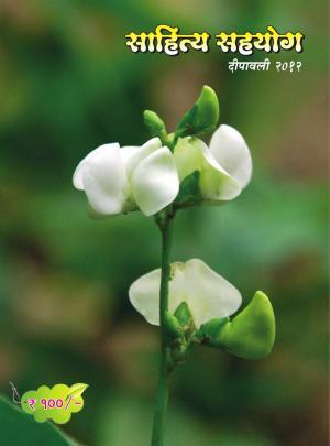 Sahitya Sahayog (साहित्य सहयोग दिवाळी अंक 2012) - संपादक: सुनील इनामदार