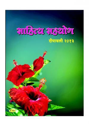 Sahitya Sahayog (साहित्य सहयोग दिवाळी अंक 2013) - संपादक: सुनील इनामदार