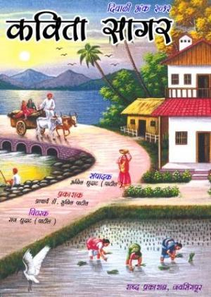 KavitaSagar (कवितासागर दिवाळी अंक 2012) - संपादक: डॉ. सुनील पाटील