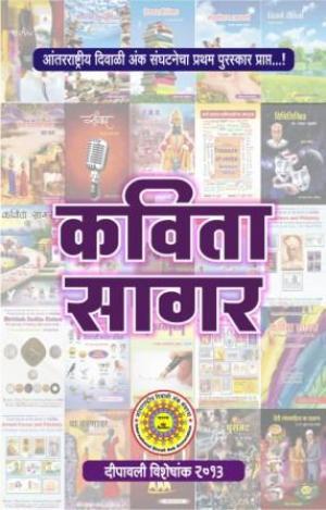 KavitaSagar (कवितासागर दिवाळी अंक 2013) - संपादक: डॉ. सुनील पाटील