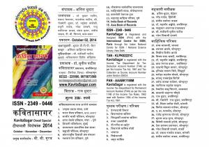 KavitaSagar (कवितासागर दिवाळी अंक 2014) - संपादक: डॉ. सुनील पाटील