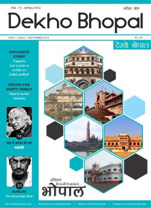 Dekho Bhopal - Read on ipad, iphone, smart phone and tablets.