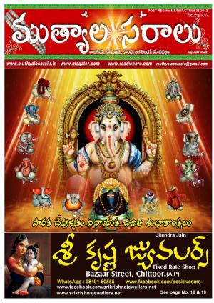 telugu muthyalasaralu - Read on ipad, iphone, smart phone and tablets.