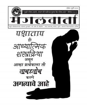 Mangalvarta (मासिक - मंगलवार्ता) - Mangalvarta - 2012 - April - July