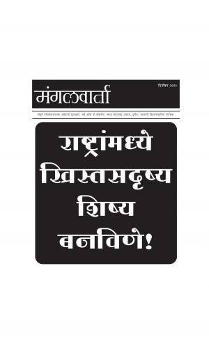 Mangalvarta (मासिक - मंगलवार्ता) - Mangalvarta - 2011 - December