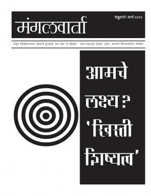 Mangalvarta (मासिक - मंगलवार्ता) - Mangalvarta - 2012 - February - March