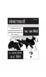 Mangalvarta (मासिक - मंगलवार्ता)