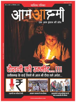 Aam Aadmee Magazine September Edition