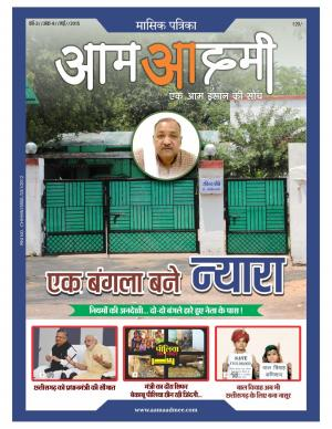 Aam Aadmee Magazine May 2015 Edition