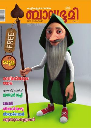 Balabhumi-2015 September 25 - Read on ipad, iphone, smart phone and tablets.
