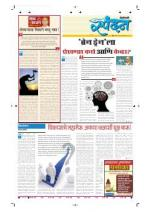 13th Sep Spandan - Read on ipad, iphone, smart phone and tablets.