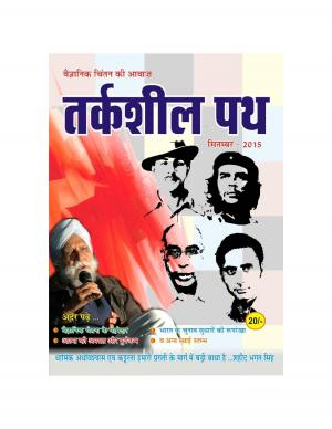 अंक 5 - Read on ipad, iphone, smart phone and tablets.
