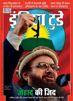 India Today Hindi-23rd September 2015 - Read on ipad, iphone, smart phone and tablets.