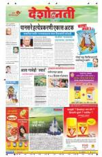 17th Sep Nanded - Read on ipad, iphone, smart phone and tablets.