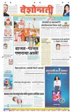 18th Sep Nanded - Read on ipad, iphone, smart phone and tablets.
