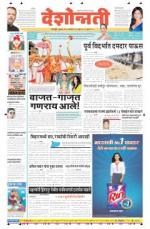 18th Sep Chandrapur - Read on ipad, iphone, smart phone and tablets.