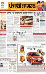 Bathinda: Punjabi jagran News : 18th September 2015 - Read on ipad, iphone, smart phone and tablets.