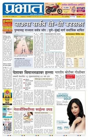 Pimpri Chinchwad Edition