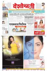 19th Sep Nanded - Read on ipad, iphone, smart phone and tablets.