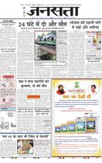 Jansatta, Hindi, 19/09/2015 - Read on ipad, iphone, smart phone and tablets.