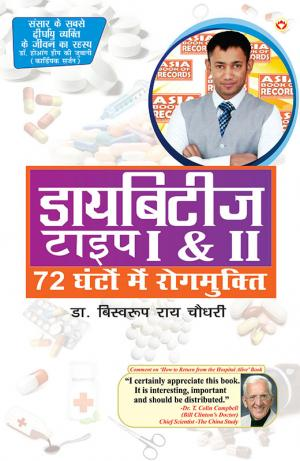 Diabetes Type I & II - Cure in 72 Hrs - Read on ipad, iphone, smart phone and tablets.