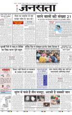 Jansatta, Hindi, 20/09/2015 - Read on ipad, iphone, smart phone and tablets.
