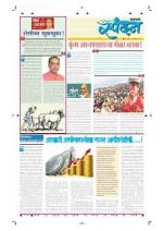 20th Sep Spandan - Read on ipad, iphone, smart phone and tablets.