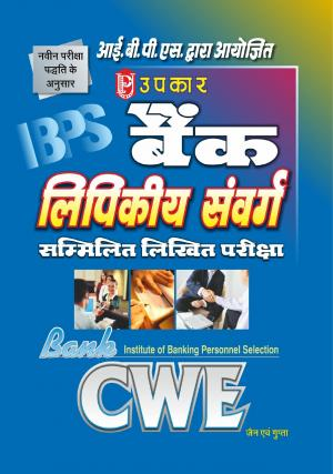 Bank Lipikiya Sanvarg Sammilit Likhit Pariksha - Read on ipad, iphone, smart phone and tablets
